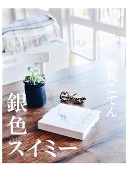 銀色スイミー-電子書籍