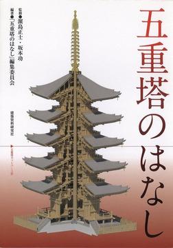 五重塔のはなし-電子書籍