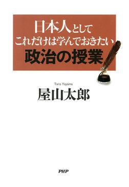 日本人としてこれだけは学んでおきたい政治の授業-電子書籍