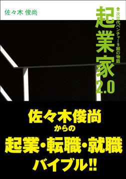 起業家2.0-電子書籍