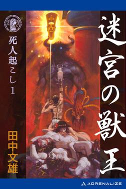 死人起こし(1) 迷宮の獣王-電子書籍