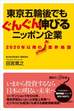 2020年以降の業界地図 東京五輪後でもぐんぐん伸びるニッポン企業-電子書籍