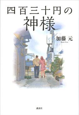 四百三十円の神様-電子書籍