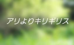 アリよりキリギリス-電子書籍