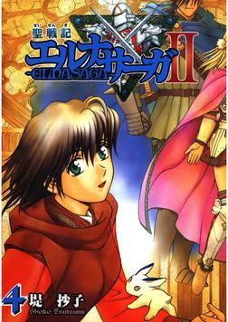聖戦記エルナサーガII(4)-電子書籍