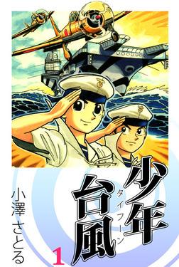 少年台風 1-電子書籍