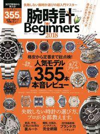 100%ムックシリーズ 腕時計 for Beginners 2018(100%ムックシリーズ)