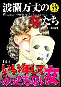波瀾万丈の女たちいい年してみっともない女 Vol.22-電子書籍