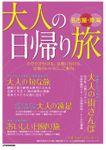 大人の日帰り旅 名古屋・東海(2021年版)