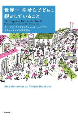 世界一幸せな子どもに親がしていること-電子書籍