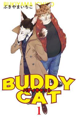 BUDDY CAT / 1-電子書籍