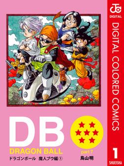 DRAGON BALL カラー版 魔人ブウ編 1-電子書籍