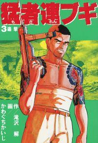 猛者連ブギ (3)