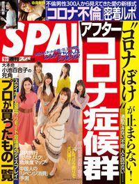 週刊SPA!(スパ)  2020年 6/23 号 [雑誌]