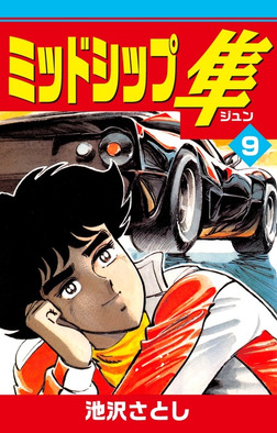 ミッドシップ隼(9)-電子書籍