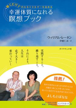 幸運体質になれる瞑想ブック【CD無し】-電子書籍