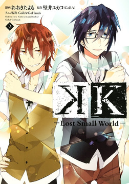 K ―Lost Small World―(2)-電子書籍
