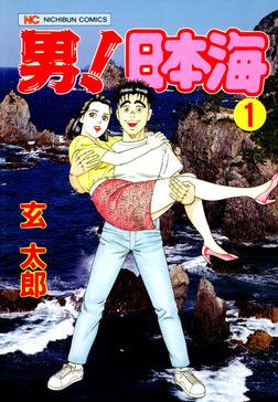 男!日本海 1-電子書籍