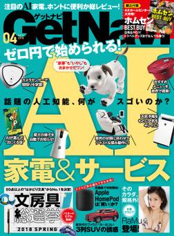 GetNavi2018年4月号-電子書籍
