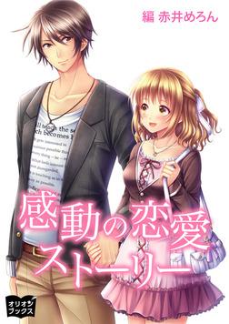 感動の恋愛ストーリー-電子書籍