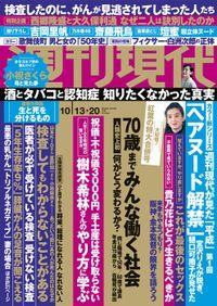 週刊現代 2018年10月13日・20日号