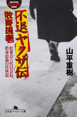 不退ヤクザ伝 牧野国泰 松葉会六代目会長、捨身忠義の任侠道-電子書籍