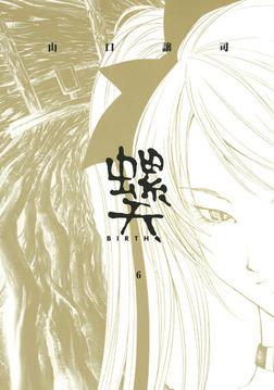 螺天―BIRTH― (6)-電子書籍