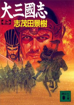 大三國志(上)-電子書籍