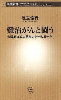 難治がんと闘う―大阪府立成人病センターの五十年―