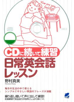 CDに続いて練習 日常英会話レッスン(CDなしバージョン)-電子書籍