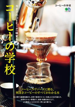 コーヒーの学校-電子書籍