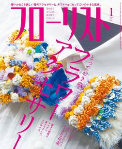 フローリスト2016年1月号-電子書籍
