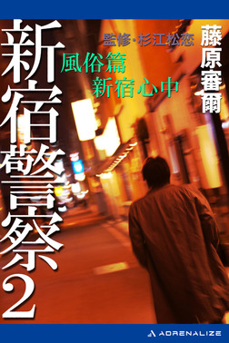 新宿警察(2) 風俗篇 新宿心中-電子書籍