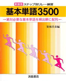 新装版 ステップ別リレー練習 基本単語3500-電子書籍