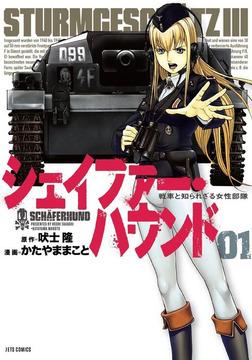 シェイファー・ハウンド 1巻-電子書籍