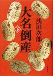 大名倒産(文春e-Books)