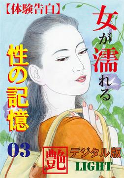 【体験告白】女が濡れる性の記憶03-電子書籍