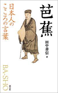 日本人のこころの言葉 芭蕉