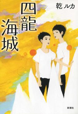 四龍海城-電子書籍