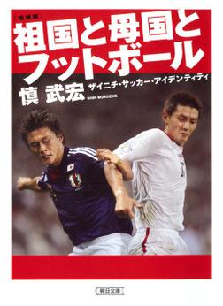 増補版 祖国と母国とフットボール-電子書籍