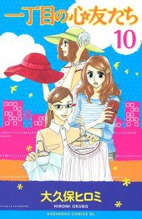 一丁目の心友たち(10)