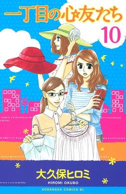一丁目の心友たち(10)-電子書籍