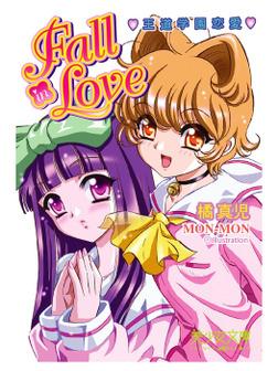 王道学園恋愛 Fall in Love-電子書籍