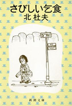 さびしい乞食-電子書籍