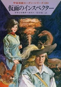 宇宙英雄ローダン・シリーズ 電子書籍版52 仮面のインスペクター