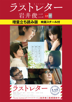 ラストレター 増量立ち読み版 映画スチール付【文春e-Books】-電子書籍