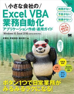 小さな会社のExcel VBA業務自動化アプリケーション作成・運用ガイド Windows 10、Excel 2016/2013/2010対応-電子書籍