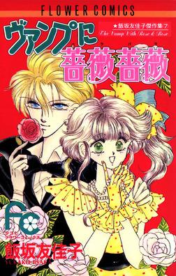 ヴァンプに薔薇薔薇(バラバラ)-電子書籍