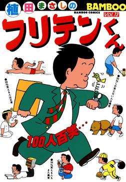 フリテンくん(13)-電子書籍