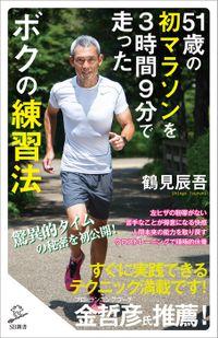 51歳の初マラソンを3時間9分で走ったボクの練習法